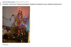 Снимок-экрана-2020-11-15-в-17.09.44
